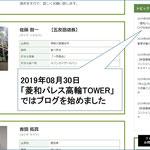 クレアスレント五反田店HP(2) 菱和パレス高輪TOWER/株式会社クレアスコミュニティー