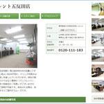 クレアスレント五反田店HP(1) 菱和パレス高輪TOWER/株式会社クレアスコミュニティー