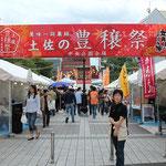 高知市中央公園の土佐の豊穣祭の会場入り口。