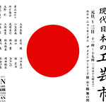 2017 ニューオータニ JCCF   1/1〜3