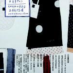 安藤明子「#百草サロンlそれぞれの衣生活」出版記念展 6/4〜12