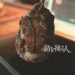 Bokkoya 双啓舎 綾部和夫展 錆を操る 4/15〜23