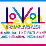 LOVEL展 7/25〜8/9