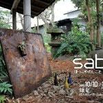 Bokkoya 綾部和夫展 SABI  10/10〜18