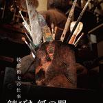 綾部和夫の仕事 錆びた紙の器展 10/15〜23