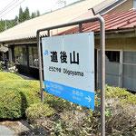 道後山駅(芸備線)