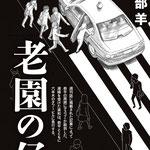 『老園の仔』久坂部羊著 KADOKAWA 小説野性時代 連載扉絵 2017 12月号