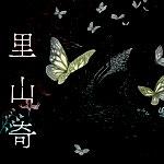 『里山奇談』装画  coco、日高トモキチ、玉川数著 KADOKAWA BD大原由衣