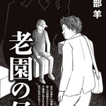 『老園の仔』久坂部羊著 KADOKAWA 小説野性時代 連載扉絵 2017 11月号