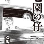 『老園の仔』久坂部羊著 KADOKAWA 小説野性時代 連載扉絵 2017 8月号