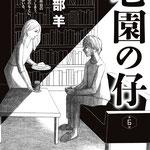『老園の仔』久坂部羊著 KADOKAWA 小説野性時代 連載扉絵 2017 10月号