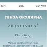 Минеральная фотохромная линза