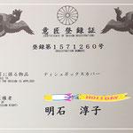 CoCo Tissueの意匠登録証