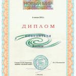 """Грамота ММКФ """"Новый Мир"""""""