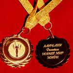 "Медаль лауреата ММКФ ""Новый Мир"""