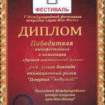 """5 Московский фестиваль авторского короткометражного кино """"Art-Izo-Fest"""""""