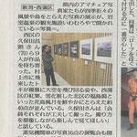 H26.12.25 新潟日報>写真展花鳥風月