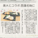 H26.7.16 新潟日報>だいろまんじゅう