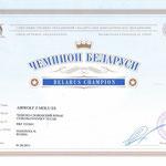 Чемпион Белоруссии