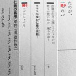 図7、 図8、 図9 関根忠郎・山田宏一・山根貞男 『増補版 惹句術』 (ワイズ出版、 1995年、 精興社+飛来社)