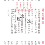 図2 自作の組版例