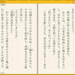 図1 電子書籍ビューア 「AIR草紙」( satokazzzさん作)。 右ページ4行目と5行目とで字下げ幅が異なっている。