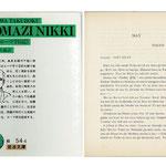 図2 ローマ字日記文庫本/組版の設計(文字サイズ、字送りと1行の長さ、行送りと1ページの行数、天・地・ノド・小口)を決定づけるのは、アルファベットという文字体系である。ローマ字表記を採っていても、言語としての日本語が決めるのではない。