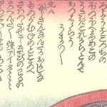 図1 十返舎一九の滑稽本『東海道中膝栗毛』1802-1814(部分)/区切りは意味改行、および文中の 北八「 弥「 などの発話者で示されている
