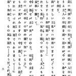 図2 山田美妙の小説『夏木立』1888(部分)/現在も通用する句読法が用いられ、区切りは発話部分および文末の改行とともに、意味によらない機械的な折り返し改行が用いられている。字間四分アケ均等組みが美しい