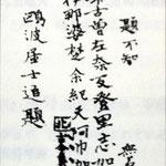 図1 鷗外自筆の「鴎」の字形(手沢本黄葉夕陽村舎詩後編、巻8-10オへの書込み)東京大学図書館