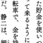 図1 黒島伝治『瀬戸内海のスケッチ』サウダージ・ブックス、2013年10月、181頁……「っ」は行頭禁則として処理され、直前行を1字減らして追い出し調整されている。