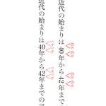 図3 和欧間アキを決めるのは文字体系と組方向/和字と欧字(ここでは洋数字)との文字同士のアキ量を決定するのは、文字体系と組方向であり、一律には決まらない。