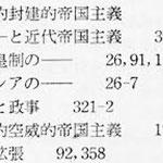 図1 井上清 『日本帝国主義の形成』 (1968年6月)