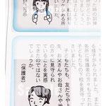 広報紙用カット