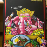 Exhibition 2015 in Nigata, atelier noco group exhibition vol.2にて 『THAI RESTAURANT』