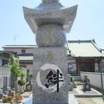 正面字彫りと梵字