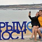 Смотровая площадка на Крымский мост
