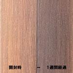 ムラサキタガヤサンの色の変化