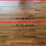 チークA-Grade TF-150と調色タイプ TFN-150の比較