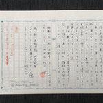 エディソンペン(太字) インク ペンネジューク 岳南電車 表