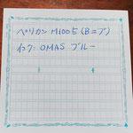 ペリカン M1005(Bニブ)インク:OMASブルー 表