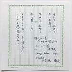 LAMY Safari M インク SAILOR 四季織 霜夜 表
