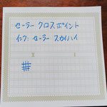 セーラー クロスポイント インク:セーラースカイハイ表