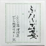 ゼブラ 紙用マッキー太字 表