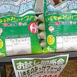 この田んぼで採れたお米を特別販売