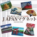 人気!jAPANマグネットシリーズパート2 希望小売価格380円