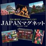人気!jAPANマグネットシリーズパート1 希望小売価格380円