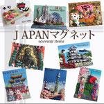 人気!jAPANマグネットシリーズパート3 希望小売価格380円