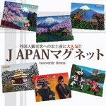 人気!jAPANマグネットシリーズパート4 希望小売価格380円