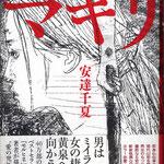 安達千夏「マキリ」装丁カバー表1 BD:宮口瑚 (講談社)2010
